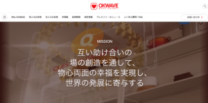OKWAVE Wowoo 仮想通貨